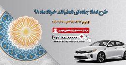 برگزاري طرح امداد اطلس خودرو در ايام تعطيلات خرداد ماه