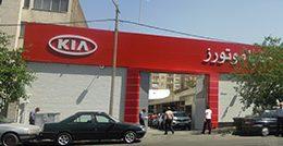 تعطيلات تابستانه عامليت 111 تهران، آرمنيانس