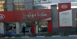 تعطيلات تابستانه عامليت 131 تهران، سلماني